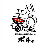 韓国屋台料理と純豆腐のお店 ポチャ