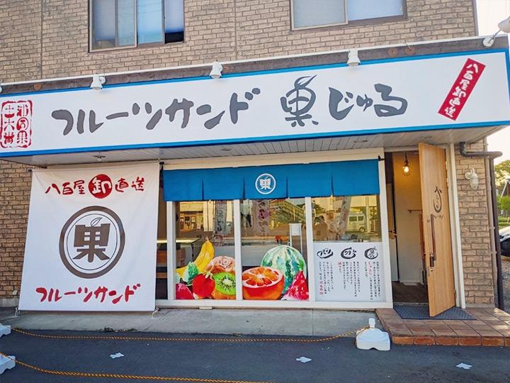 フルーツサンド果じゅる 水戸米沢店