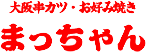 大阪串カツ・お好み焼き まっちゃん