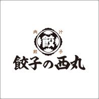 肉汁餃子酒場 餃子の⻄丸